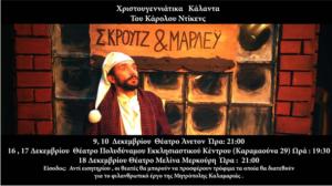 A Christmas Carol αλά ελληνικά