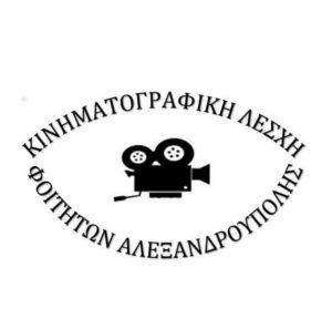 Κινηματογραφική Λέσχη Φοιτητών Αλεξανδρούπολης | Κ.ΛΕ.Φ.Α.
