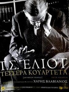 T. S. Eliot, «Ένα τέλος, που είναι πάντοτε παρόν»