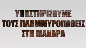 Φοιτητική Πρωτοβουλία για τη Μάνδρα – Σύμπραξη ομάδων Θεσσαλονίκης