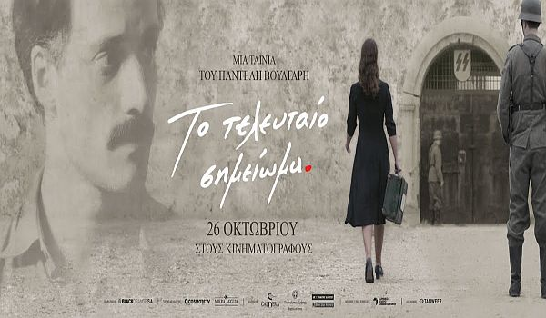 Το τελευταίο Σημείωμα | Από το φεστιβάλ Θεσσαλονίκης στις καρδιές μας