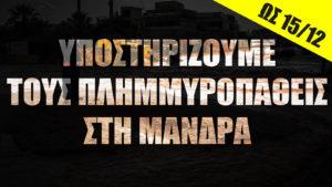 Ολοκλήρωση Δράσης: Υποστηρίζουμε τη Μάνδρα Αττικής