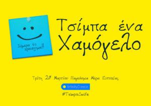 Τσίμπα ένα χαμόγελο: Δράση για την παγκόσμια μέρα ευτυχίας! – Δελτίο Τύπου