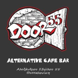 Door 55-Το αντίο στο μαγαζί που έντυσε τις Τετάρτες μας!