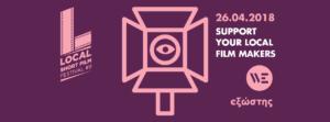 Το Local Short Film Festival ξαναχτυπά! Μάθε πρώτος τι θα γίνει στις 26 Απριλίου