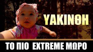 Βρήκαμε το πιο extreme μωρό της Ελλάδας! [ΒΙΝΤΕΟ]