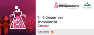 Η καρδιά της επιχειρηματικότητας χτυπάει πλέον στην Θεσσαλονίκη! Thessaloniki Startup Weekend