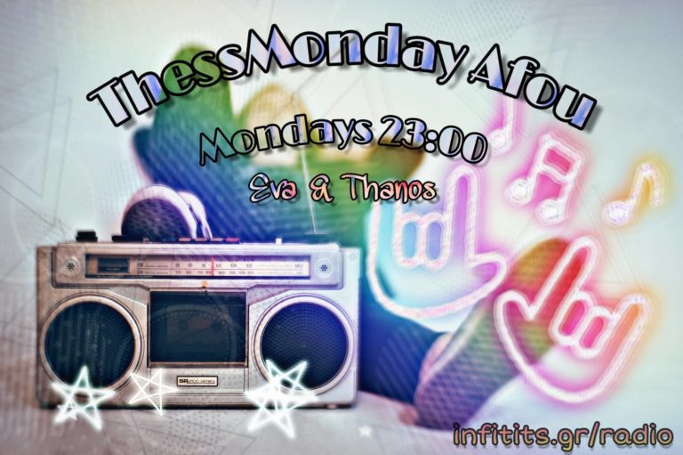 """Πως θα σας φαινόταν αν ανυπομονούσατε να έρθει η Δευτέρα; Πως θα σας φαινόταν αν κάθε Δευτέρα βράδυ ακούγατε μουσικάρες και διάφορα θέματα για συζήτηση μέσα από έναν χιουμοριστικό τρόπο; Αν είστε έτοιμοι για όλα αυτά αν βαρεθήκατε τη δευτεριάτικη ρουτίνα ακούστε το """" Thess Monday αφού """", την εκπομπή που θα ασχοληθεί με κουλά και παθιάρικα θέματα που σίγουρα θα σας κάνουν να γελάσετε,να αναρωτηθείτε και γιατί όχι να ταυτιστείτε. Κάθε Δευτέρα 23:00-00:30 thessmonday afou στο infitits.gr/radio.Μην το χάσετε."""