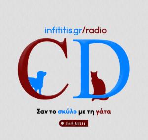 """Το ραδιοφωνικό δίδυμοΚάθε Δευτέρα στις 18:30, η """"γάτα"""" (Πηνελόπη Δαμιανίδου) και ο """"σκύλος"""" (Δημήτρης Παπαδόπουλος), βάζουν καφεδάκι για να τα πούμε στο πιο απογευματινό μουσικό talk show, """"Σαν το σκύλο με τη γάτα""""! Θεματολογία φωτιά, ανέκδοτα παγετός και καλεσμένοι """"γιαταστόριηρθα"""" συνθέτουν το τρίπτυχοτης επιτυχίας!"""