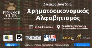 """Διήμερο συνέδριο για τον """"Χρηματοοικονομικό Αλφαβητισμό"""" από το Finance Club UoM"""