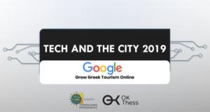 """Το """"Τech and the City"""" έρχεται στο ΠΑΜΑΚ την Παρασκευή 12 Απριλίου!"""