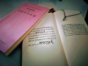 """Σας είχα υποσχεθεί μια κυνική και ωμή συνέχεια στην επιλογή των ποιητικών συλλογών... Η αλήθεια είναι ότι αν και ευρύτερα λάτρης της λογοτεχνίας και της ποίησης, εμφανίζω μια ιδιαίτερη αγάπη και """"εμμονή"""" με εκείνους τους ποιητές που με απλό λόγο, χωρίς πομπώδες ύφος, αγγίζουν τα πιο ιδιαίτερα θέματα και με κυνικό χαρακτήρα και ωμότητα αντιμετωπίζουν τον έρωτα, τον θάνατο ακόμα και την ίδια την ζωή!"""