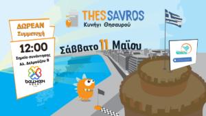 Thessavros   Κυνήγι Θησαυρού στη Θεσσαλονίκη!
