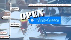 Ελάτε να γνωρίσετε το InfinityGreece!