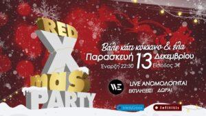 RED Xmas – Το απόλυτο πάρτυ για να κλείσει η χρονιά!