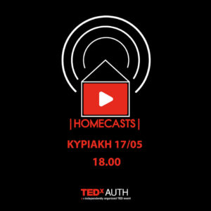 TEDxAUTH HOMECASTS ep.4: Ψυχική υγεία στη σύγχρονη πραγματικότητα